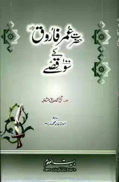 Hazrat Umer Farooq k 100 Qissay