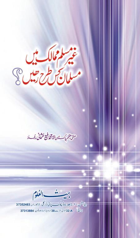 Ghair Muslim Mumalik Mein Musalman Kis Tarhan Rahen