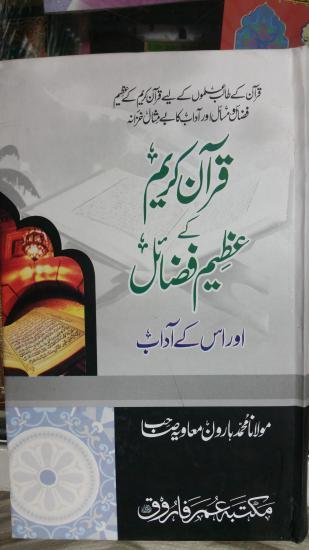 Quraan Kareem k Azeem Fazail