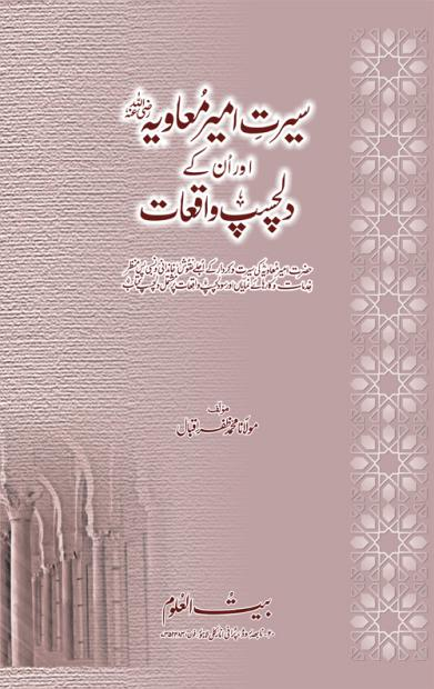 Seerat Ameer Muaviyaa A.S Aur un kay waqiyat