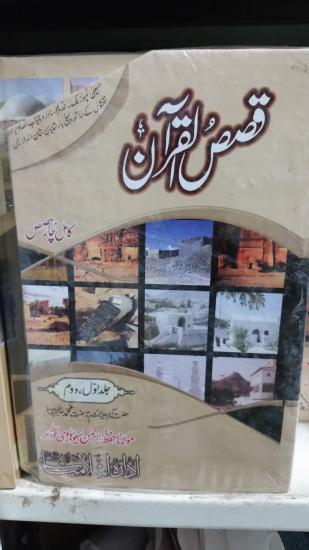 Qasas ul Quran vol-2