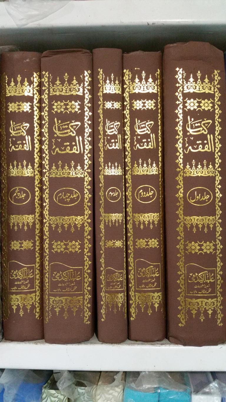 Kitab Ul Fiqah