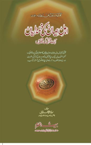 Ahl-e-Emaan Ki Zimadarian