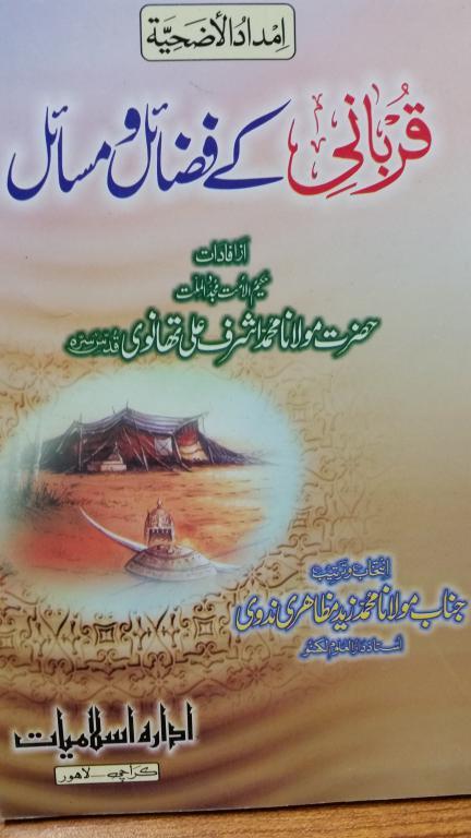 Qurbani Kay  Fazail O  Masail