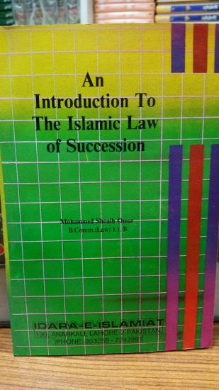 An Introduction to Islamic Law of Succession