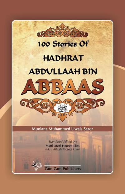 100 Stories of Hazrat Abdullah Bin Abbaas(R.A)