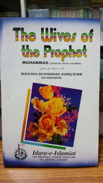 The Wives of the Prophet SAW