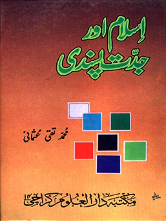 Islam Aur jiddat pasandi
