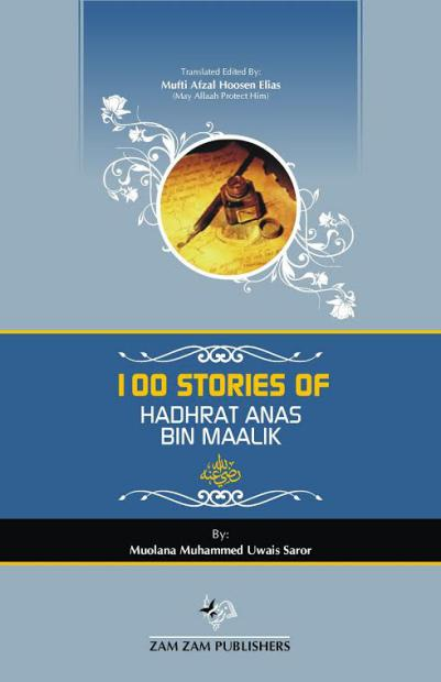 100 Stories of Hazrat Anas Bin Maalik