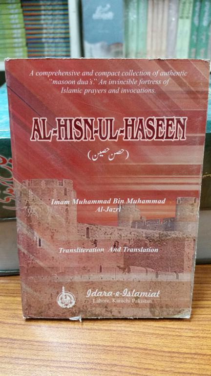 Al Hisn-ul-Haseen ( HISN E HASEEN )