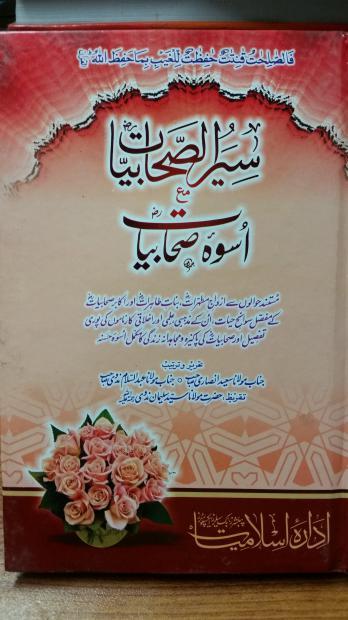 Uswaa e Sahaabiya