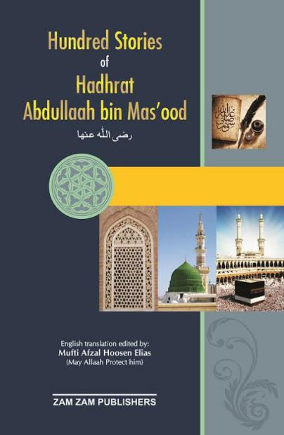 100 Stories of Hazrat Abdullah Bin Masood(R.A)