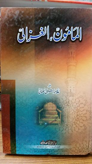 Al mamoon, Al Ghazali