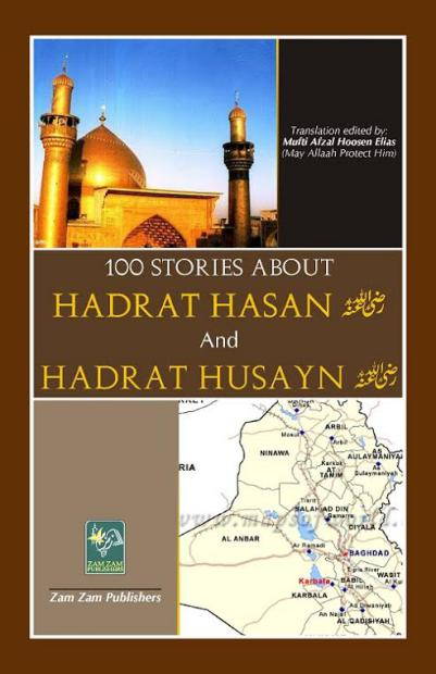 100 Stories of Hazrat Hassan(R.A) And Hazrat Hussain(R.A)