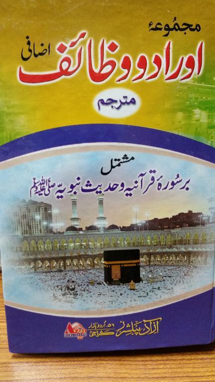 Majmooa E Urdu Wazaef Izaafee