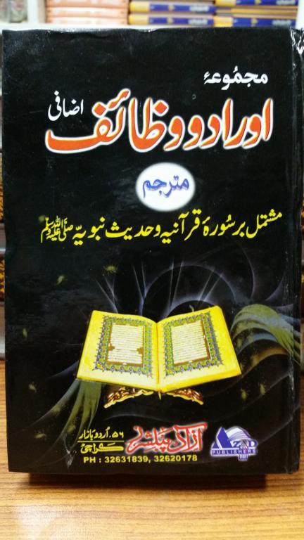 Majmooa Urdu Wazaef Izaafi