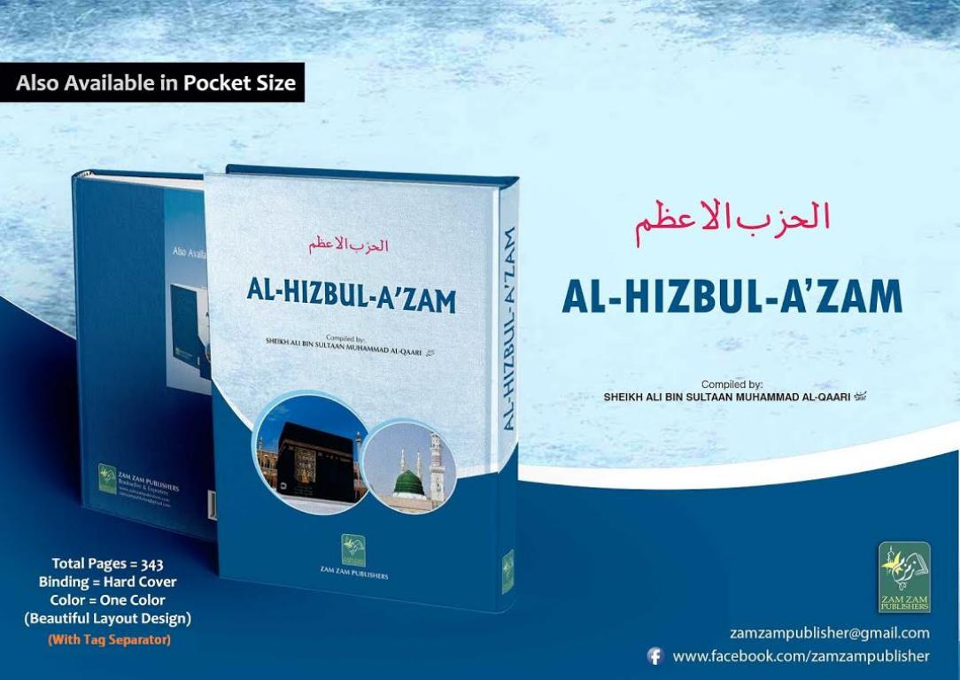 Al Hizbul A'zam