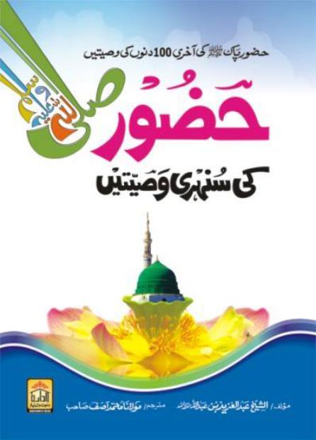 Hazoor SAW ki Sunehri Waseeyatein