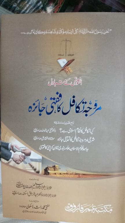 Murawija Takafukl Ka Fiqhi Jaiza