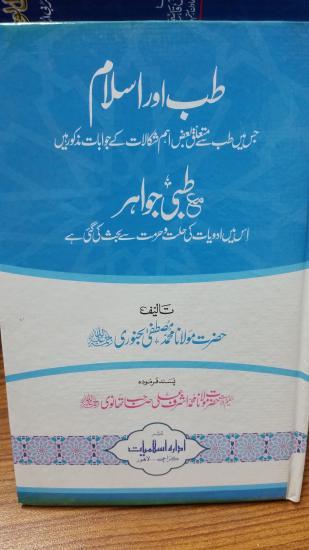 Tibb Aur Islam