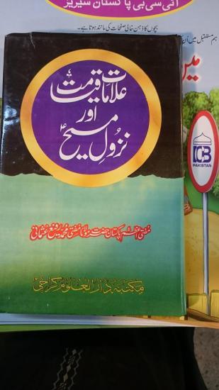 Allamat -e-Qayamat Aur Nazool-e-Maseeh