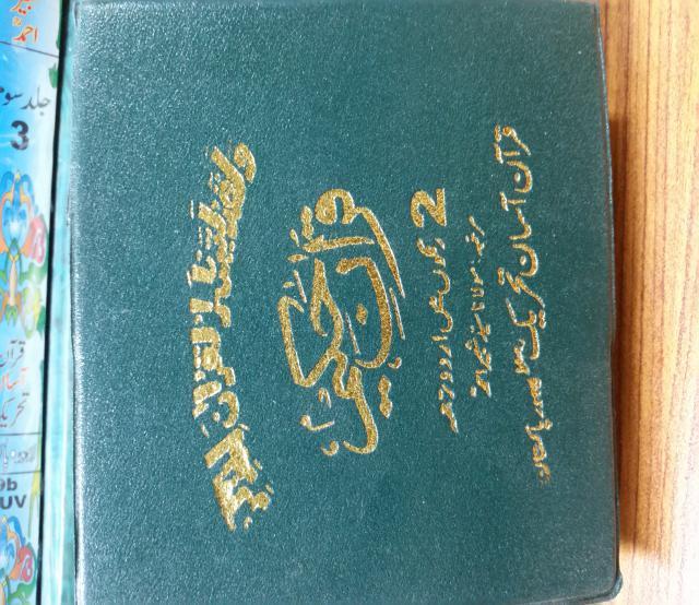 Quran E Hakeem Tarjuma Molana Syed Shabeer Ahmad