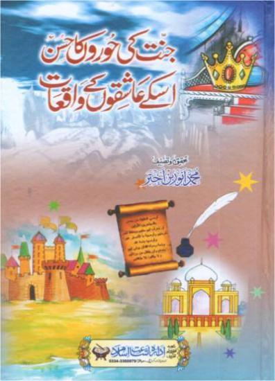Jannat Ki Horron Ka Husan Aur Wakiyat