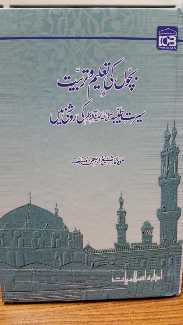 Bachon ki Taleem-O-Tarbeat Serat-e-Taiba(S.A.W) ki Roshni Mein