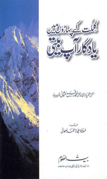 Gilgit k Paharo may Yadgar AapBeeti
