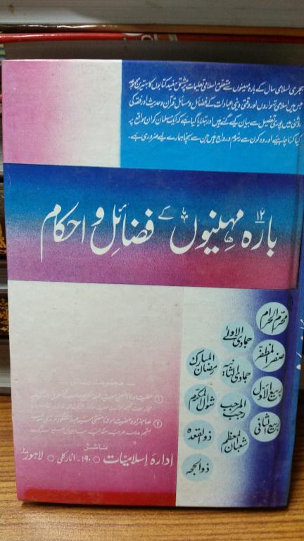 (12) Bara Maheeno k Fazail o Ahkaam
