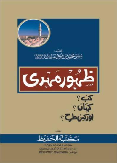 Zahoor-e-Mehdi