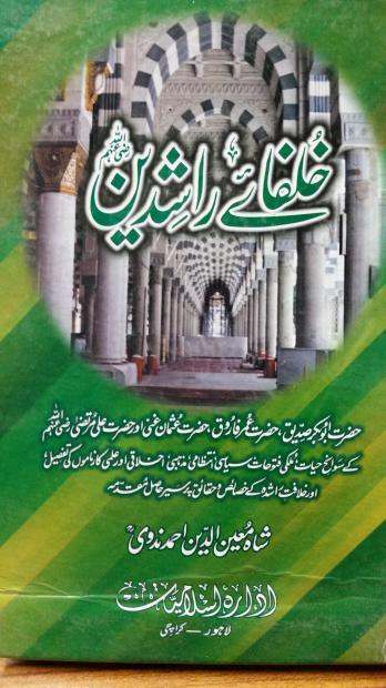 Khulfaay Rashideen