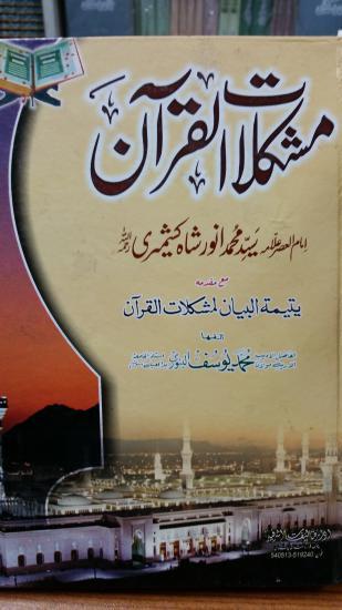 Mushkilaat al Quran