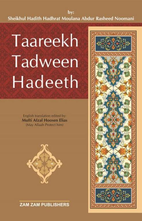 Tareekh Tadween Hadeeth