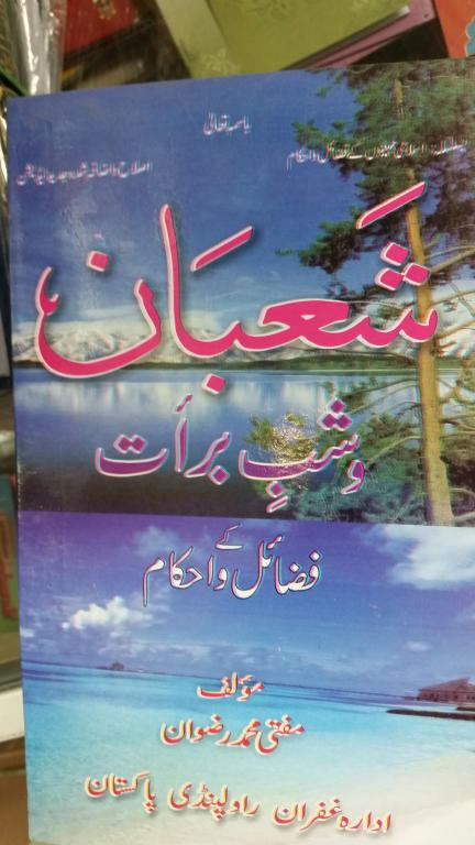 Shaban - O - Shab-e-Bara't Kay Fazail o Ihkam