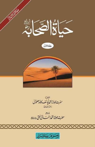 Hayat us Sahaba Vol.1