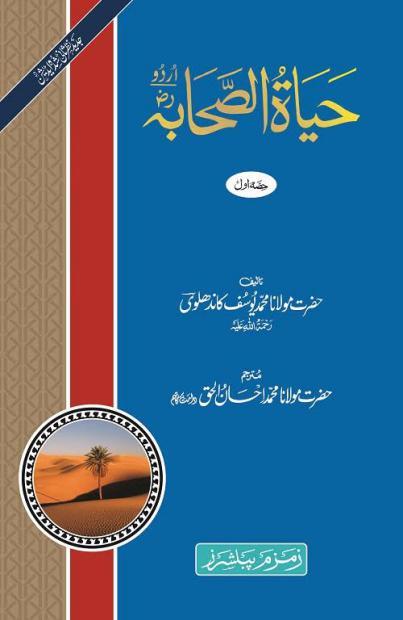 Hayatus Sahaba Vol.1