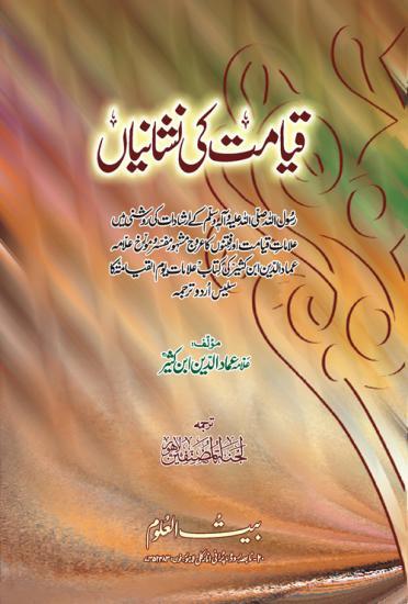 Qayamat Ki Nishaniyan