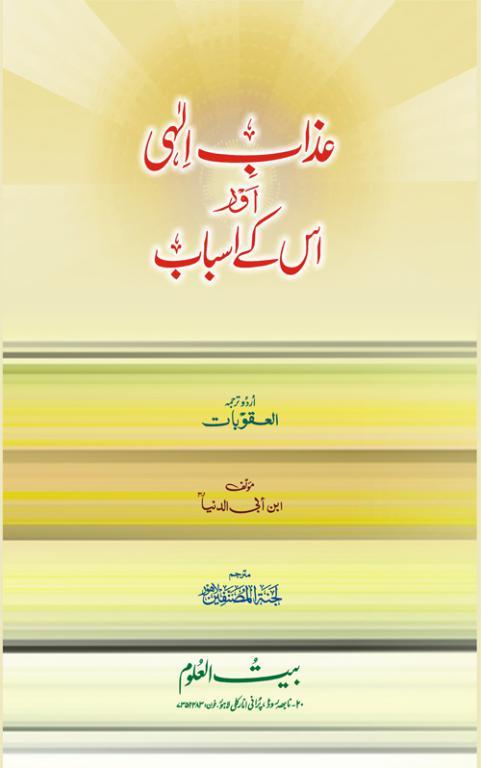 Azab E Ilahi Aur Is Kay Asbab
