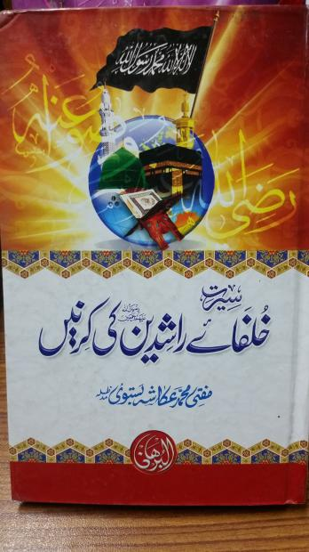 Khulfaay Raashideen ki kirnain