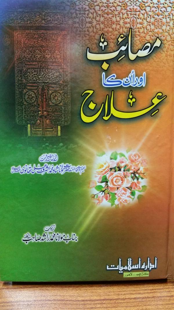 Masaib or un Ka Ilaj