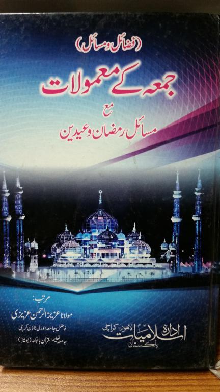 Juma Kay Mamulat ma-aw Masail -e Ramzan  O Eidain