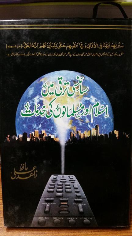 Scienci Taraqi mein Islam Or Musalmanon Ki Khidmaat