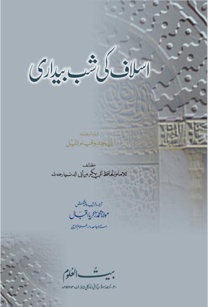 Islaaf Ki Shab Bedaari