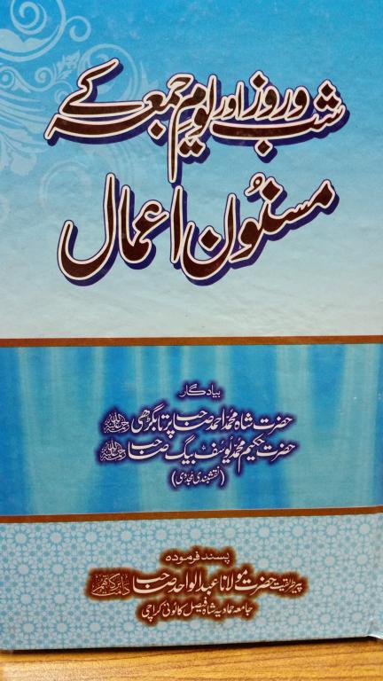 Shab-o-Roz Aur Yom-e-Juma Kay  Masnoon Ammal