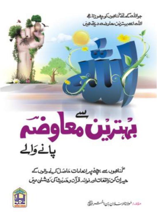 Allah Say Behtareen Muafza Panay Walay