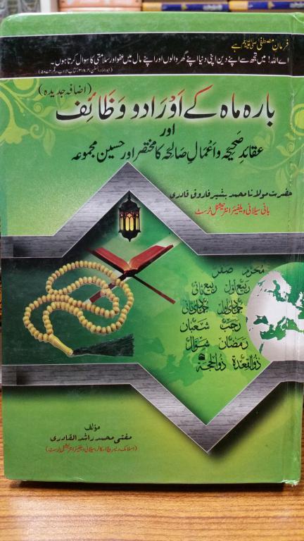 ( 12 ) bara Mah k Aurad o Wazaif