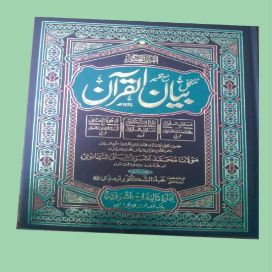 Bayaan al Quran vol-2