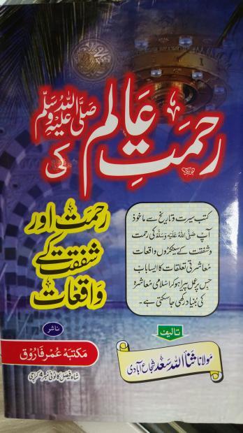 Rehmatullil Alameen Ki rehmat aur shafkat