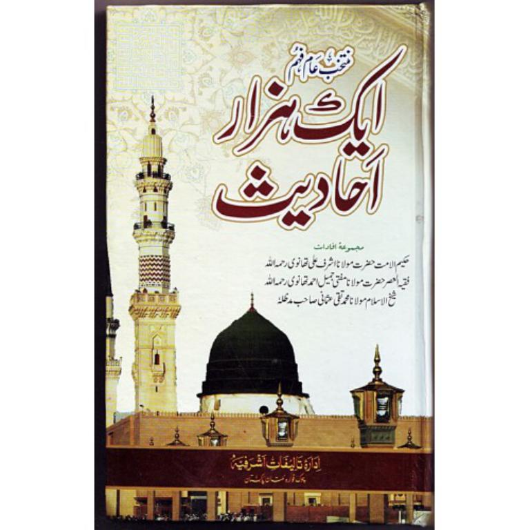 Aik Hazar Hadith